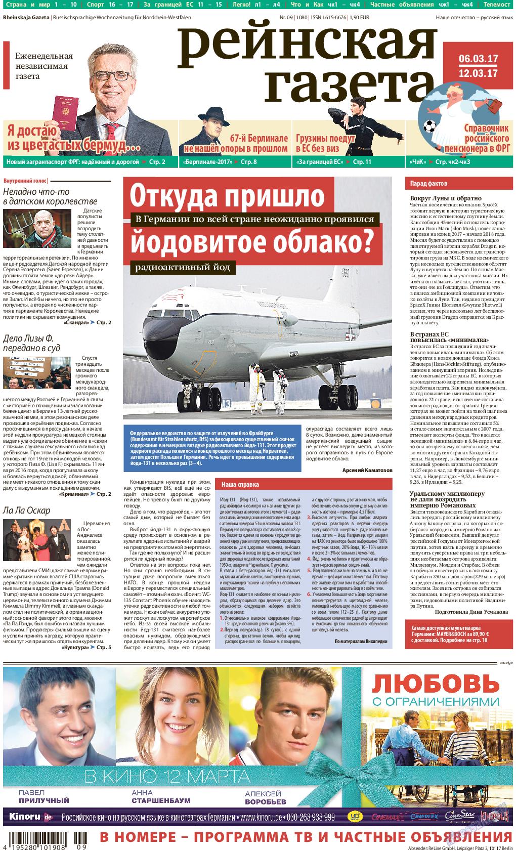 Рейнская газета (газета). 2017 год, номер 9, стр. 1