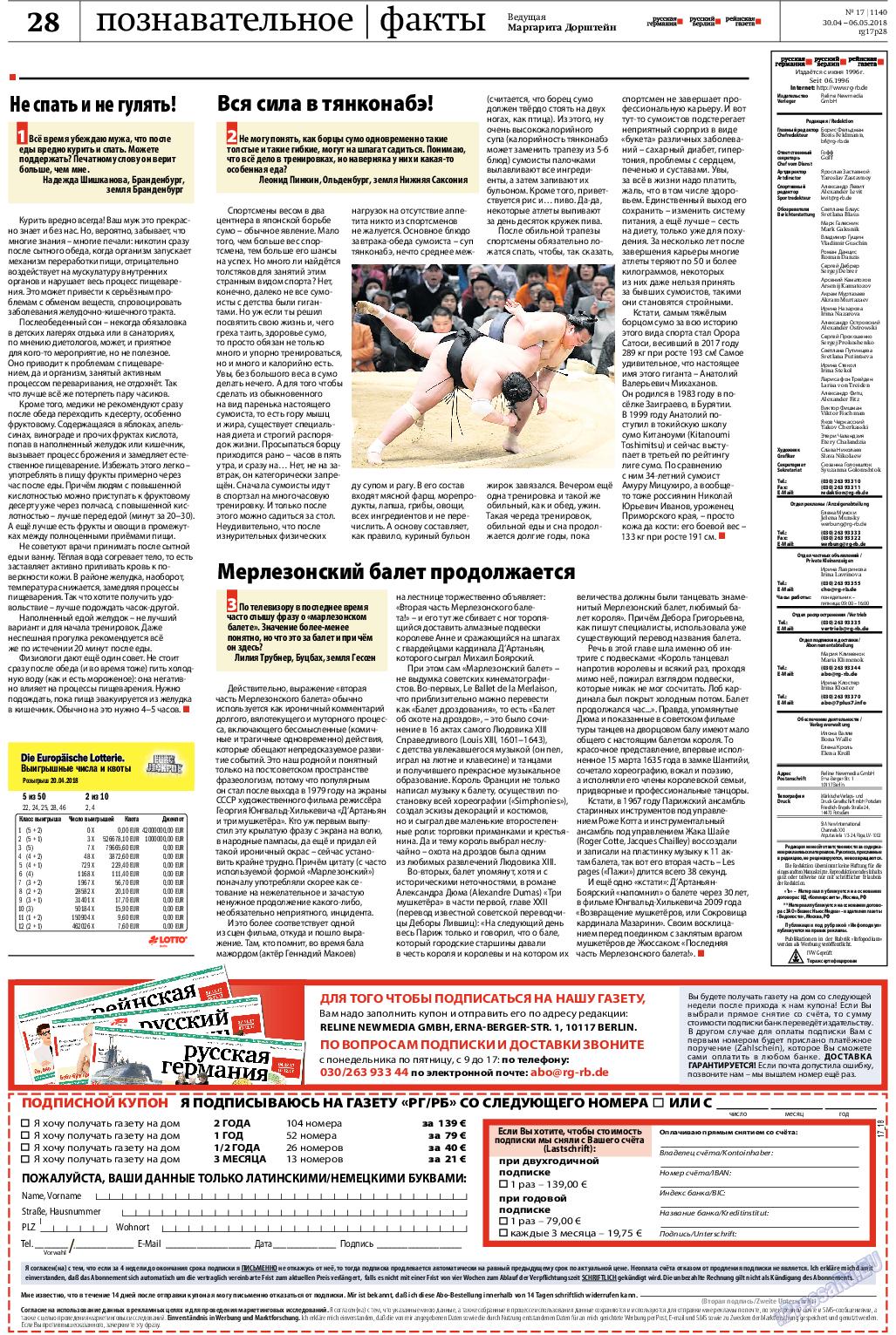 Рейнская газета (газета). 2018 год, номер 17, стр. 28
