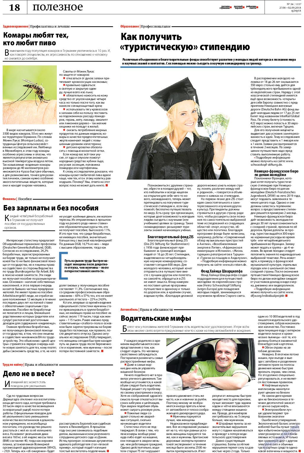 Рейнская газета (газета). 2018 год, номер 34, стр. 18