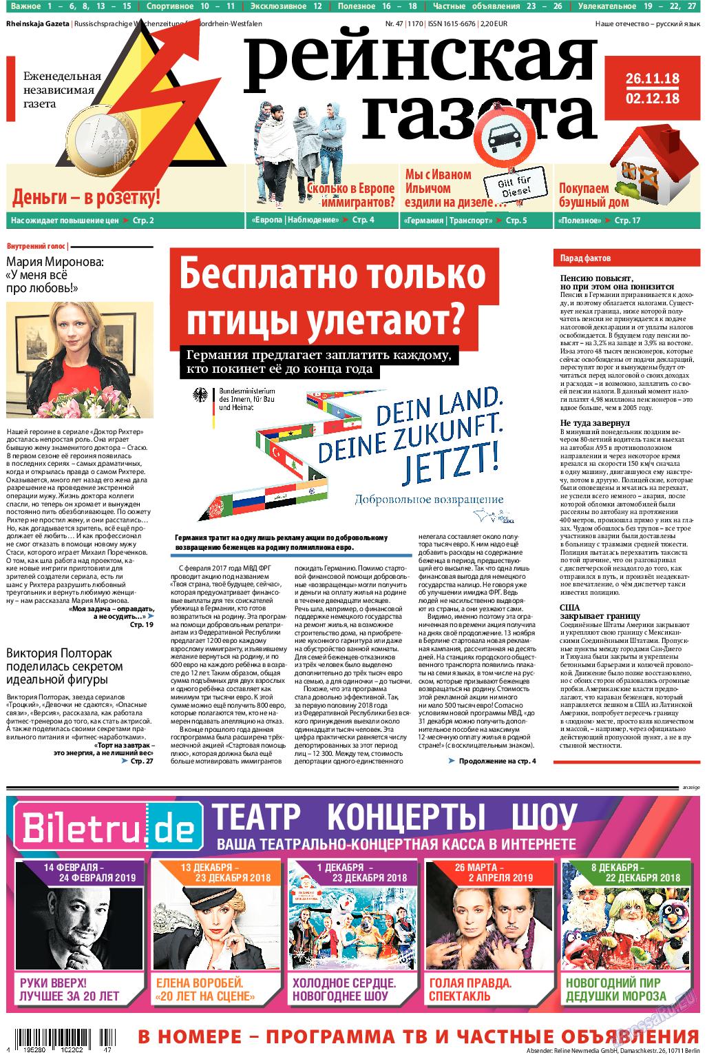 Рейнская газета (газета). 2018 год, номер 47, стр. 1