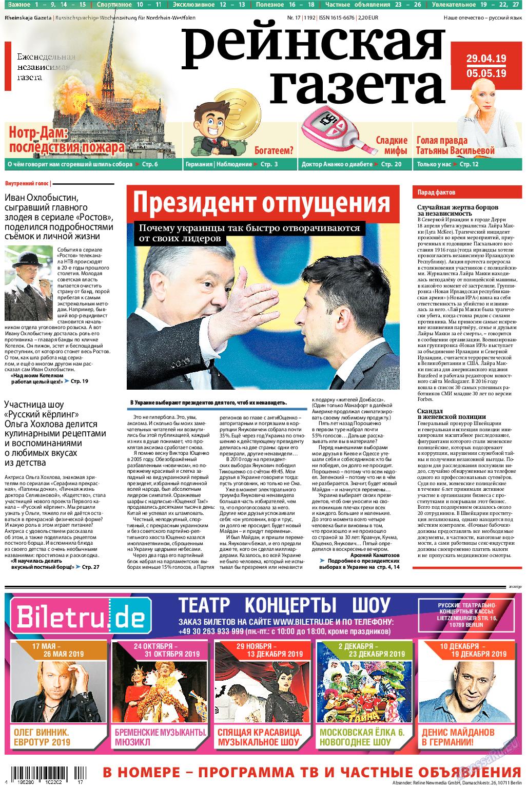 Рейнская газета (газета). 2019 год, номер 17, стр. 1