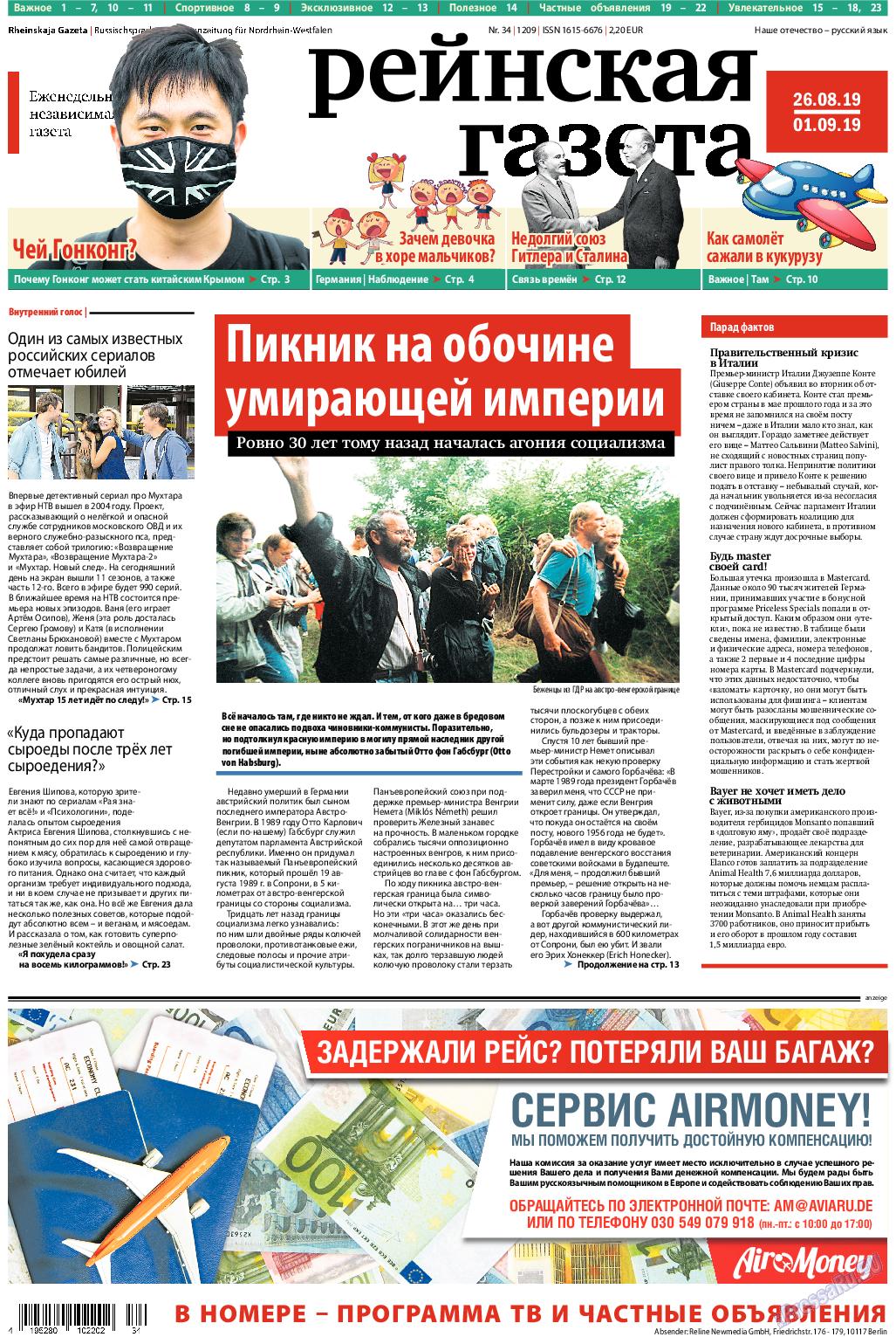Рейнская газета (газета). 2019 год, номер 34, стр. 1