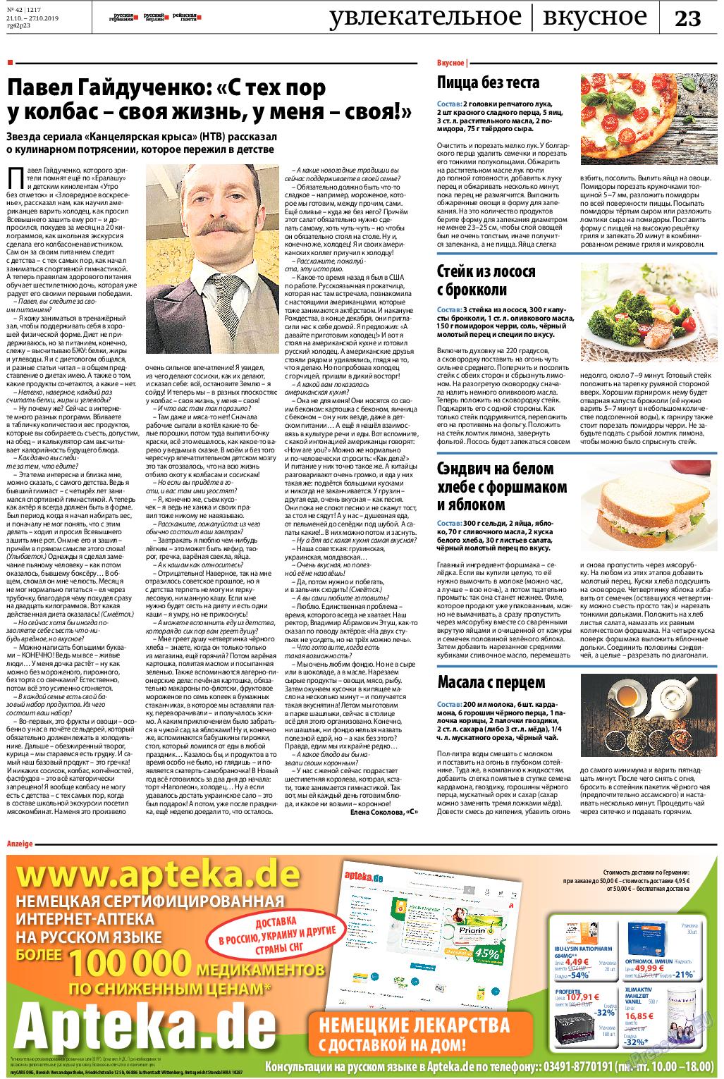 Рейнская газета (газета). 2019 год, номер 42, стр. 23