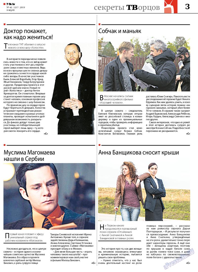 Рейнская газета (газета). 2019 год, номер 42, стр. 27