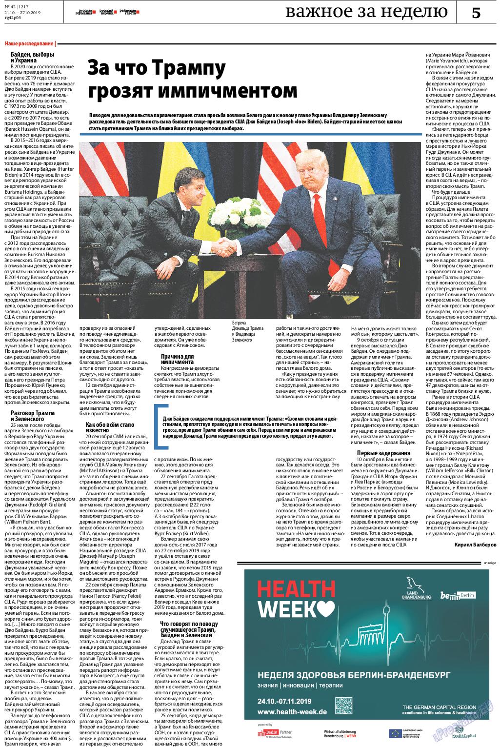 Рейнская газета (газета). 2019 год, номер 42, стр. 5
