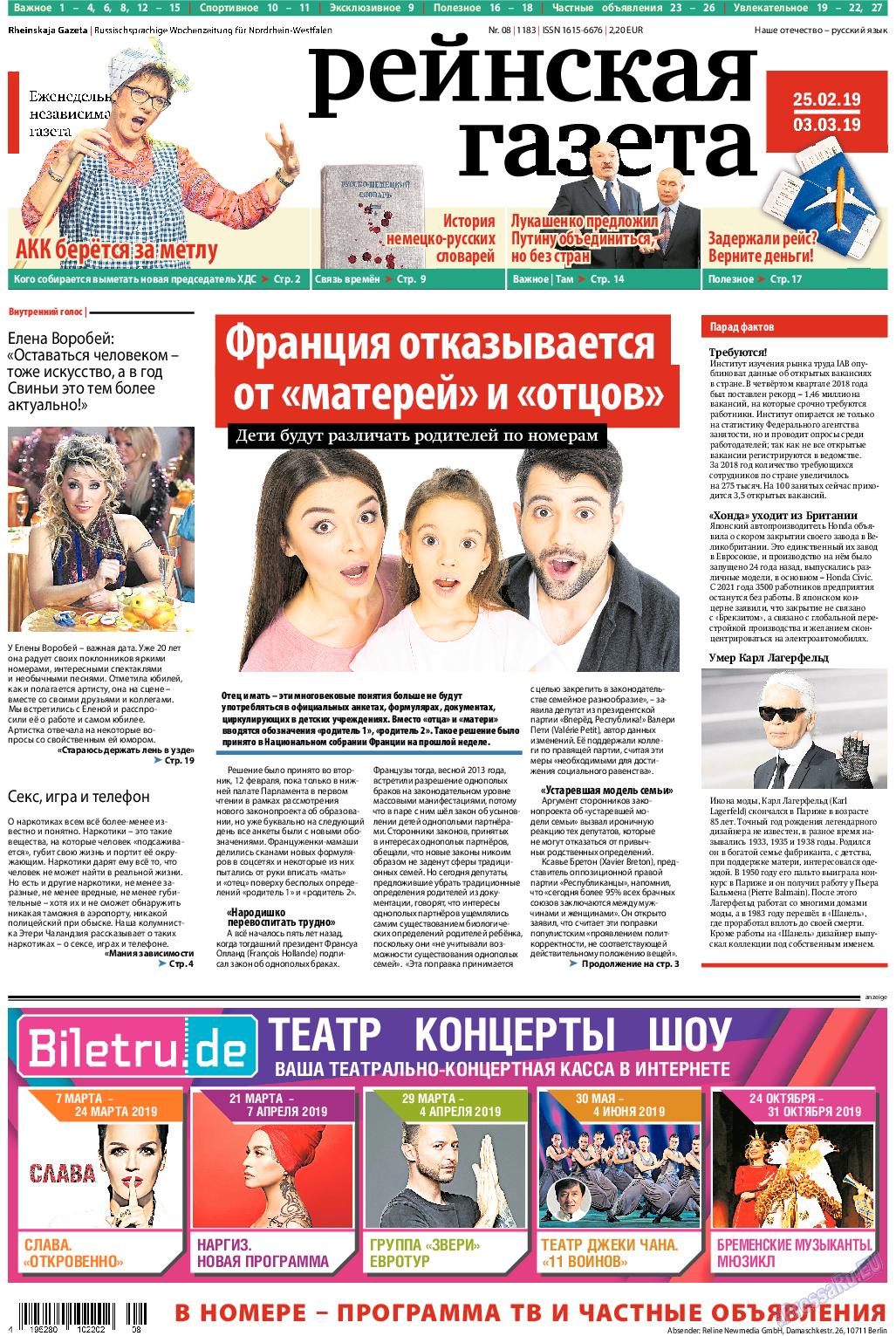 Рейнская газета (газета). 2019 год, номер 8, стр. 1