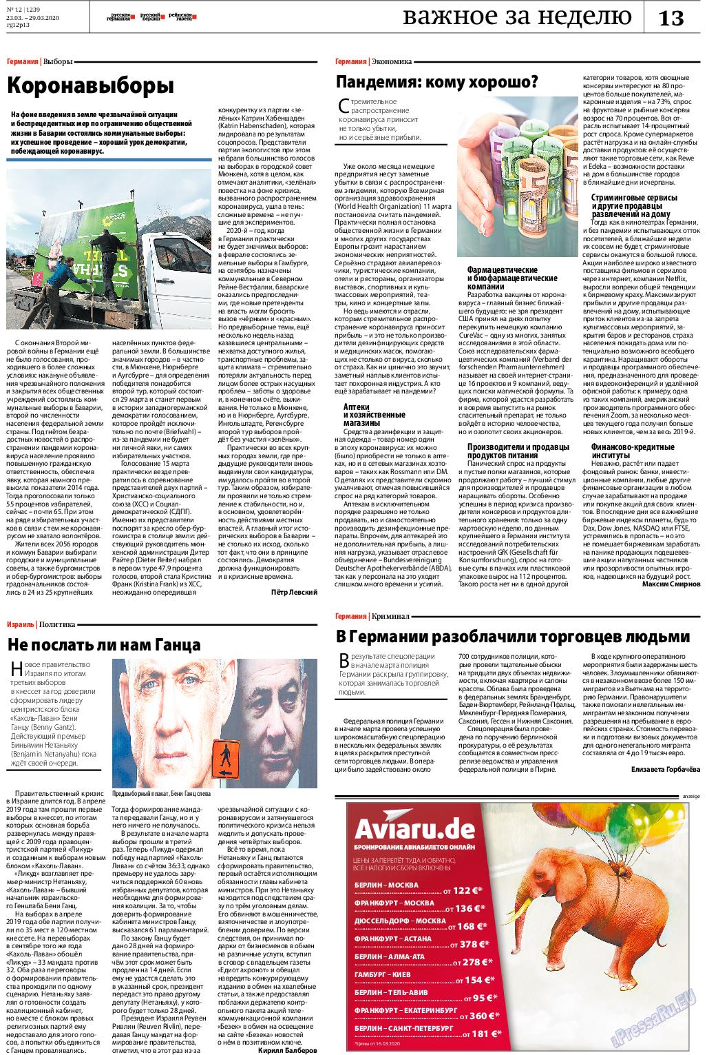 Рейнская газета (газета). 2020 год, номер 12, стр. 13