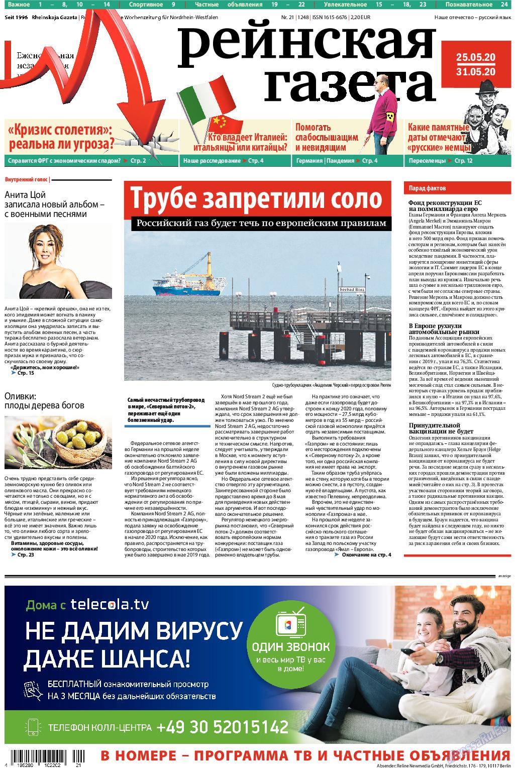 Рейнская газета (газета). 2020 год, номер 21, стр. 1
