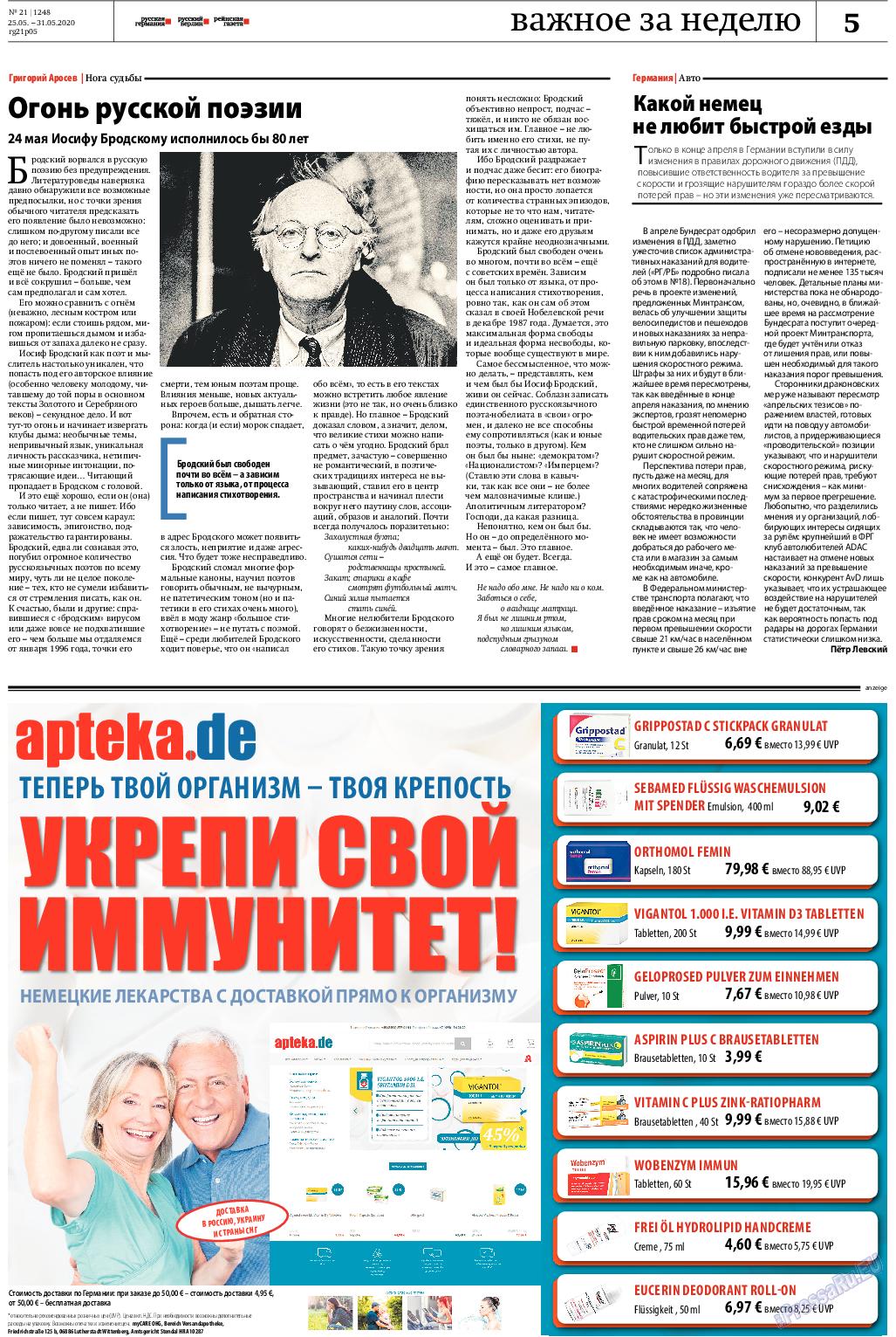 Рейнская газета (газета). 2020 год, номер 21, стр. 5