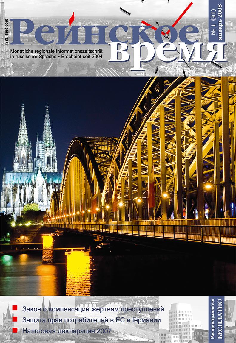 Рейнское время (журнал). 2008 год, номер 1, стр. 1
