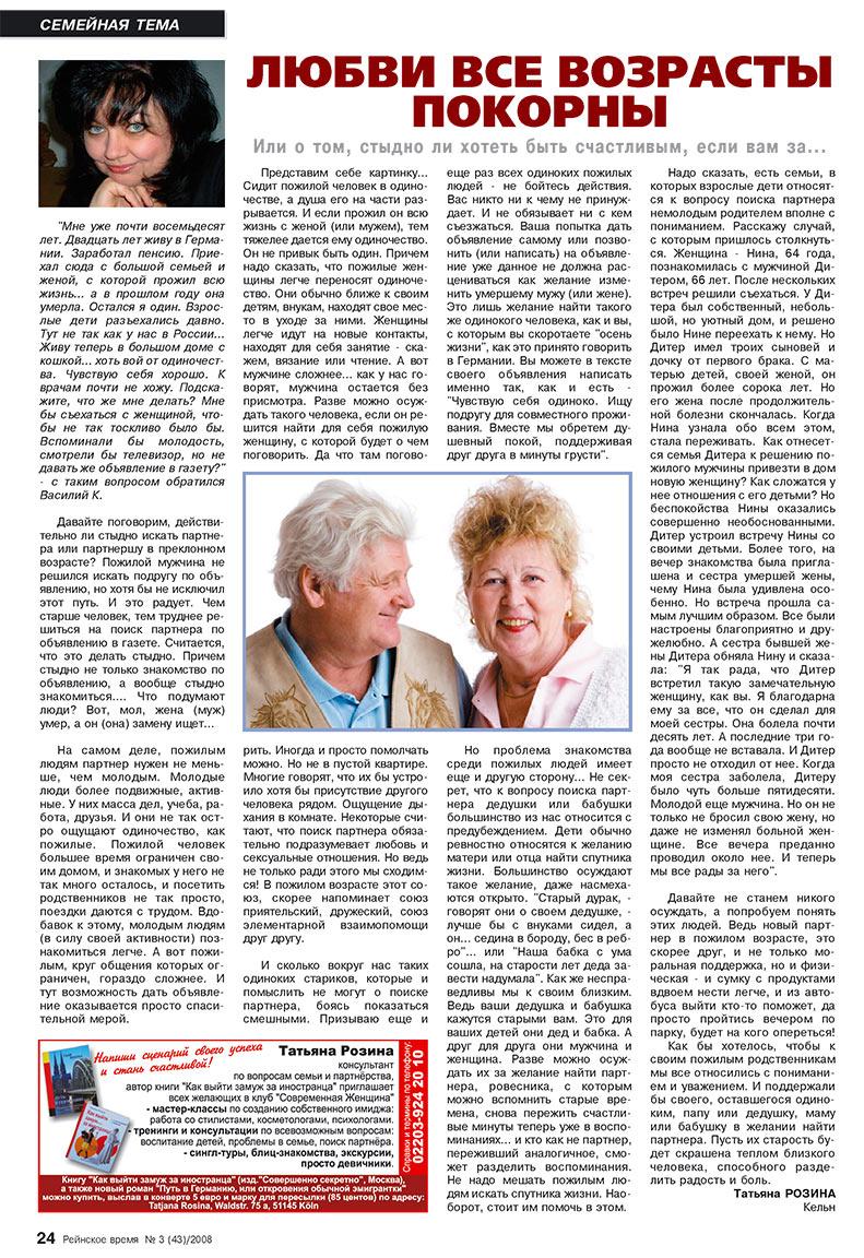 объявления знакомств в газете пенсионер