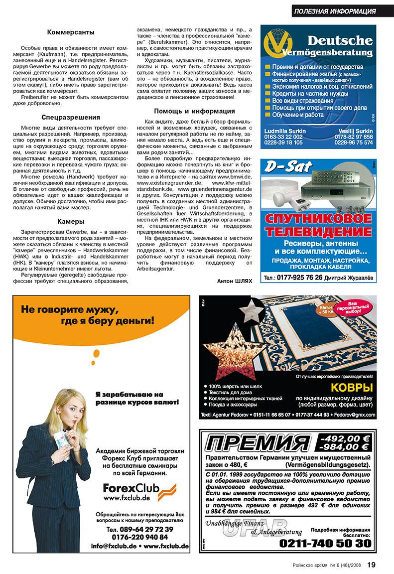 Рейнское время (журнал). 2008 год, номер 6, стр. 19
