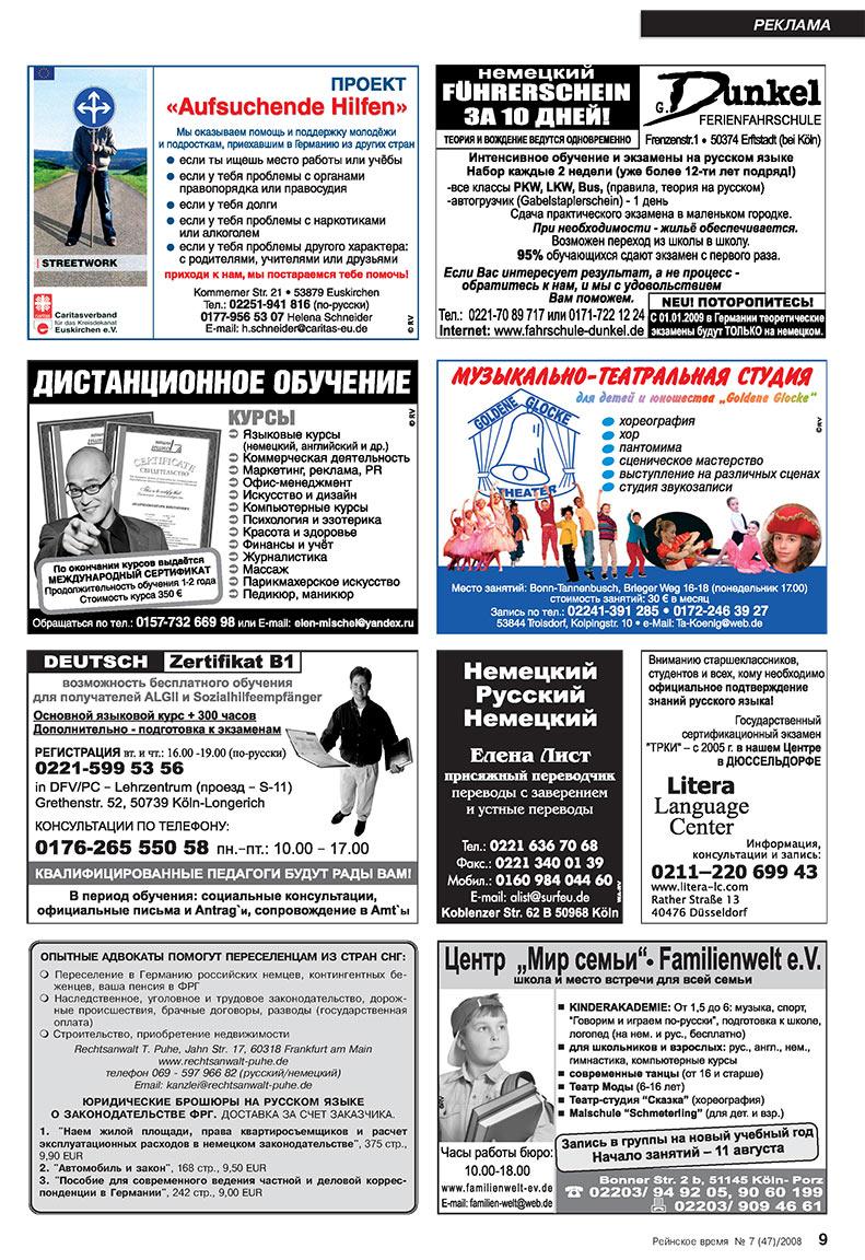 Рейнское время (журнал). 2008 год, номер 7, стр. 9