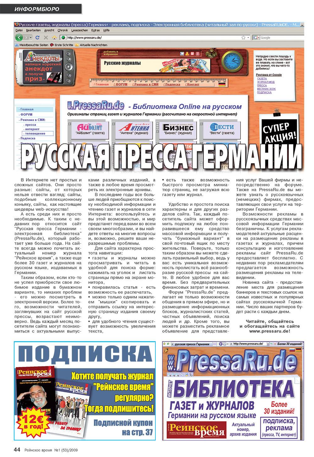 Рейнское время (журнал). 2009 год, номер 1, стр. 44