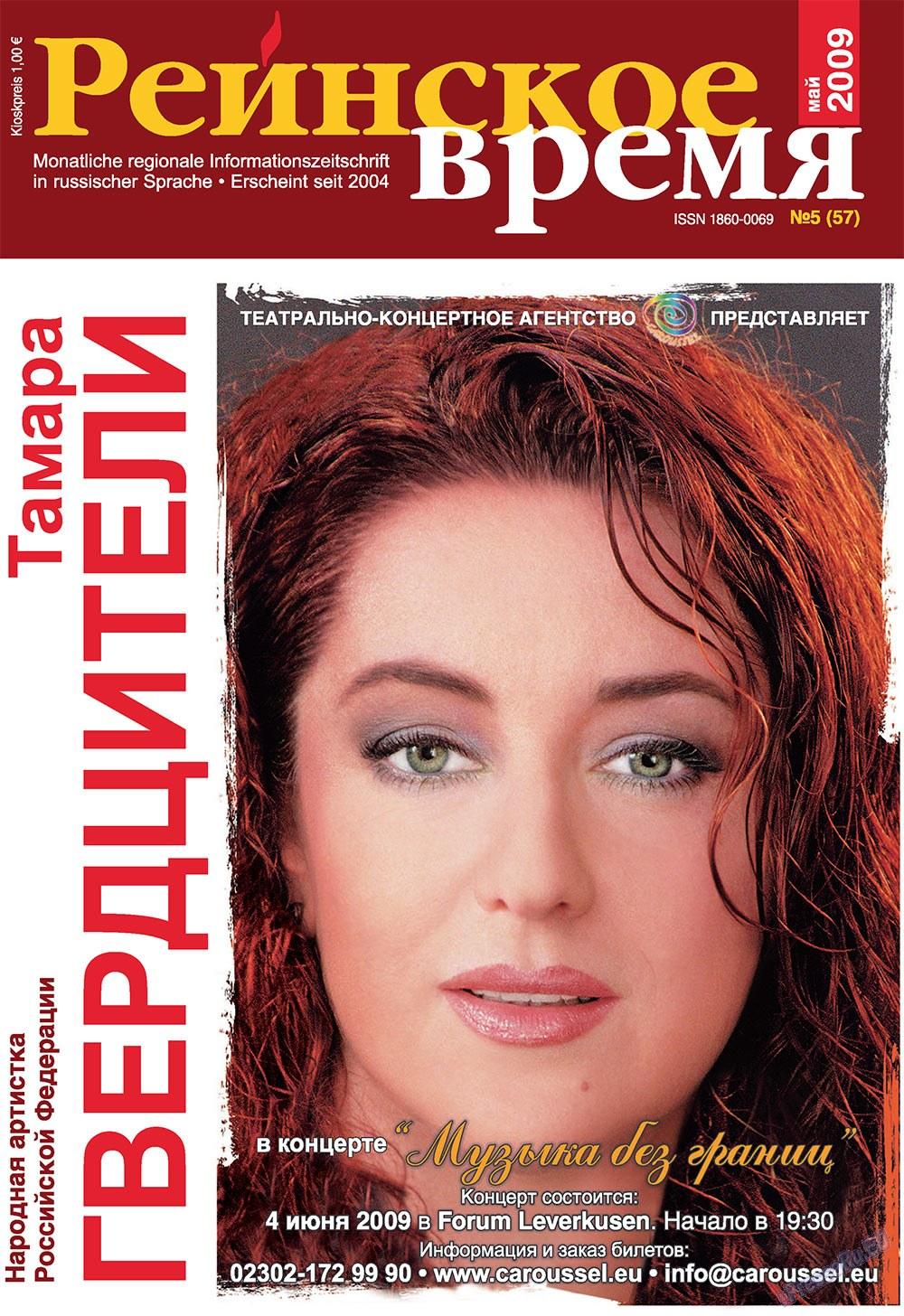 Рейнское время (журнал). 2009 год, номер 5, стр. 1