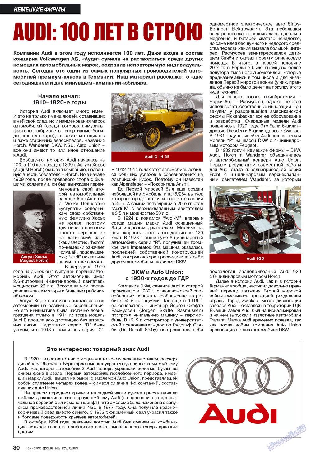 Рейнское время (журнал). 2009 год, номер 7, стр. 30