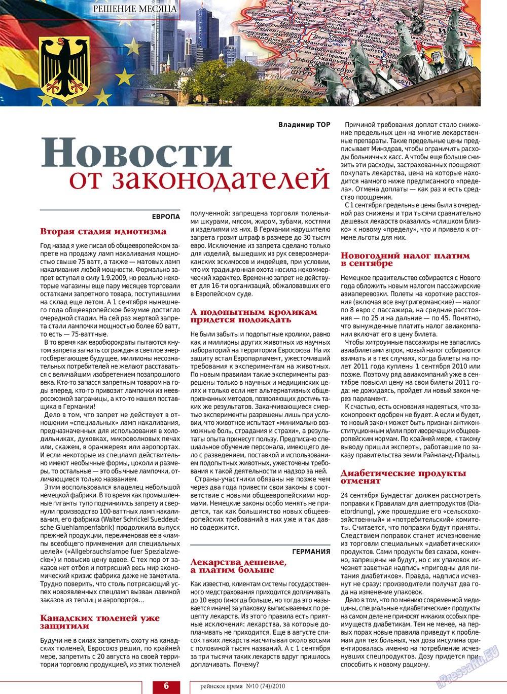 Рейнское время (журнал). 2010 год, номер 10, стр. 5