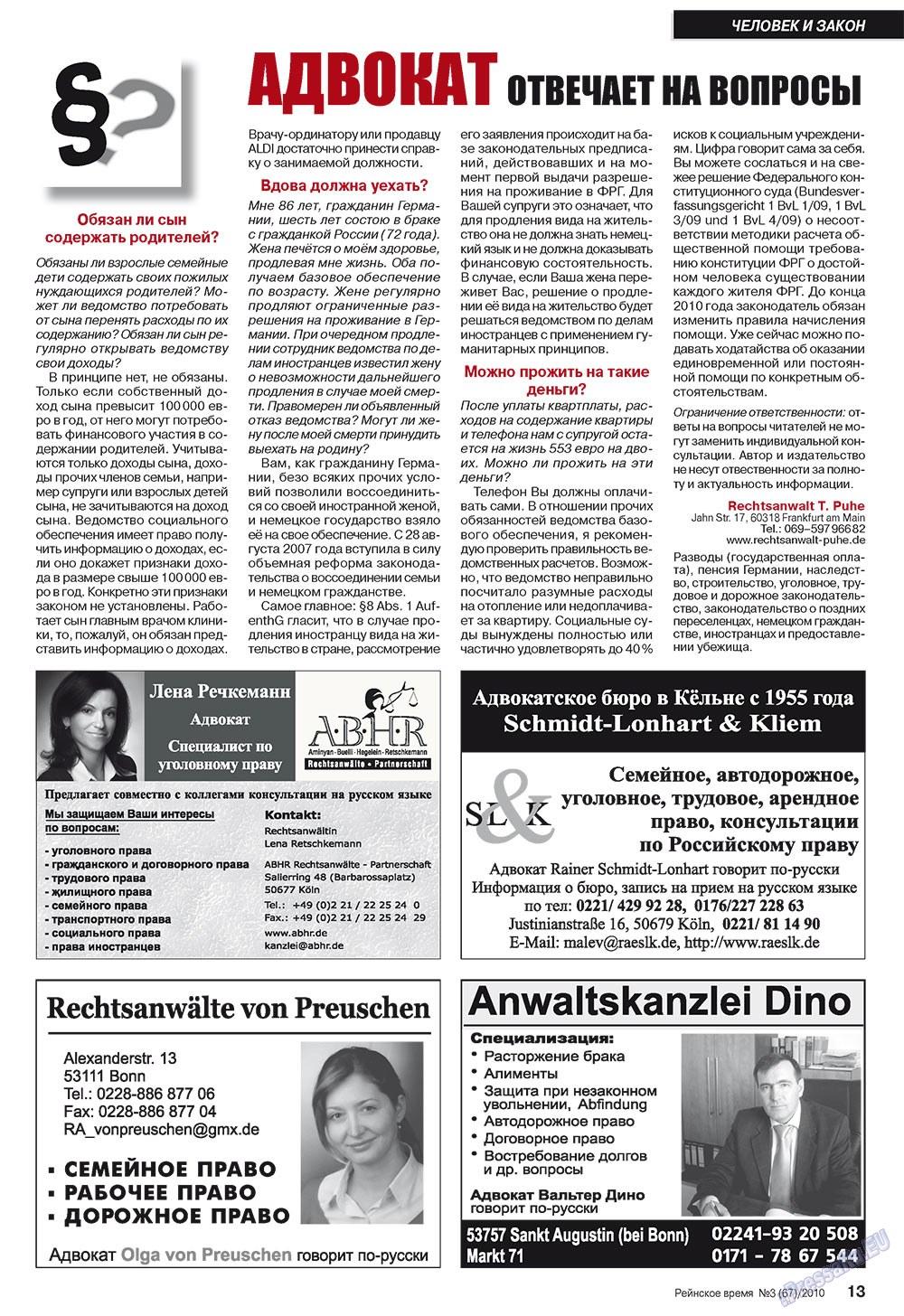Рейнское время (журнал). 2010 год, номер 3, стр. 13