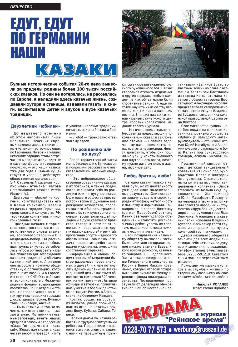 Рейнское время (журнал). 2010 год, номер 4, стр. 26