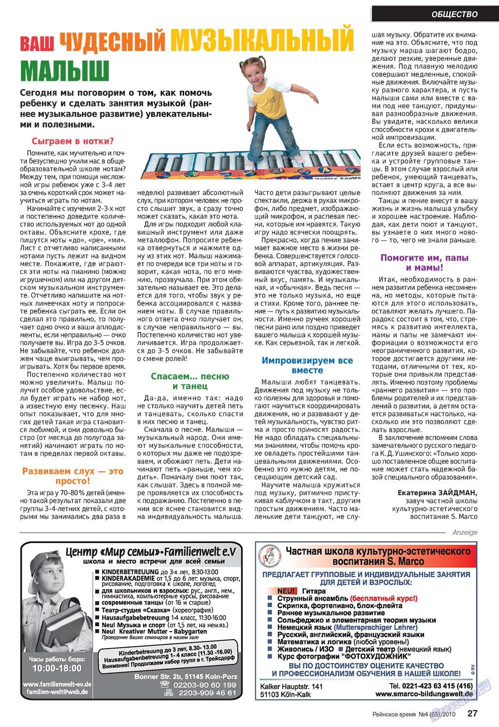 Рейнское время (журнал). 2010 год, номер 4, стр. 27