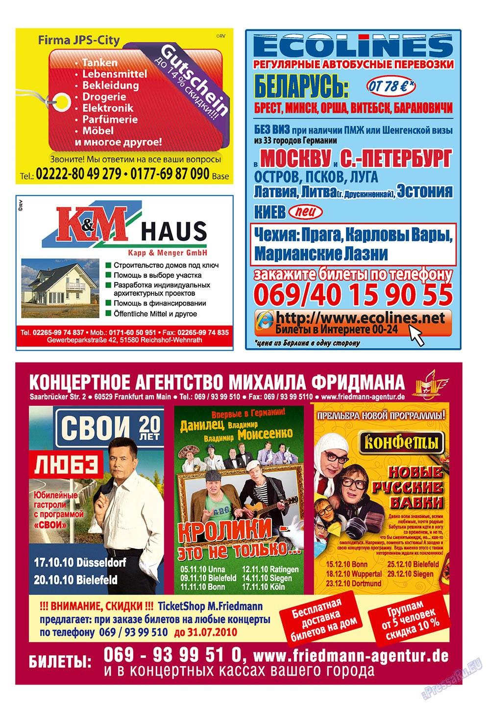 Рейнское время (журнал). 2010 год, номер 6, стр. 39