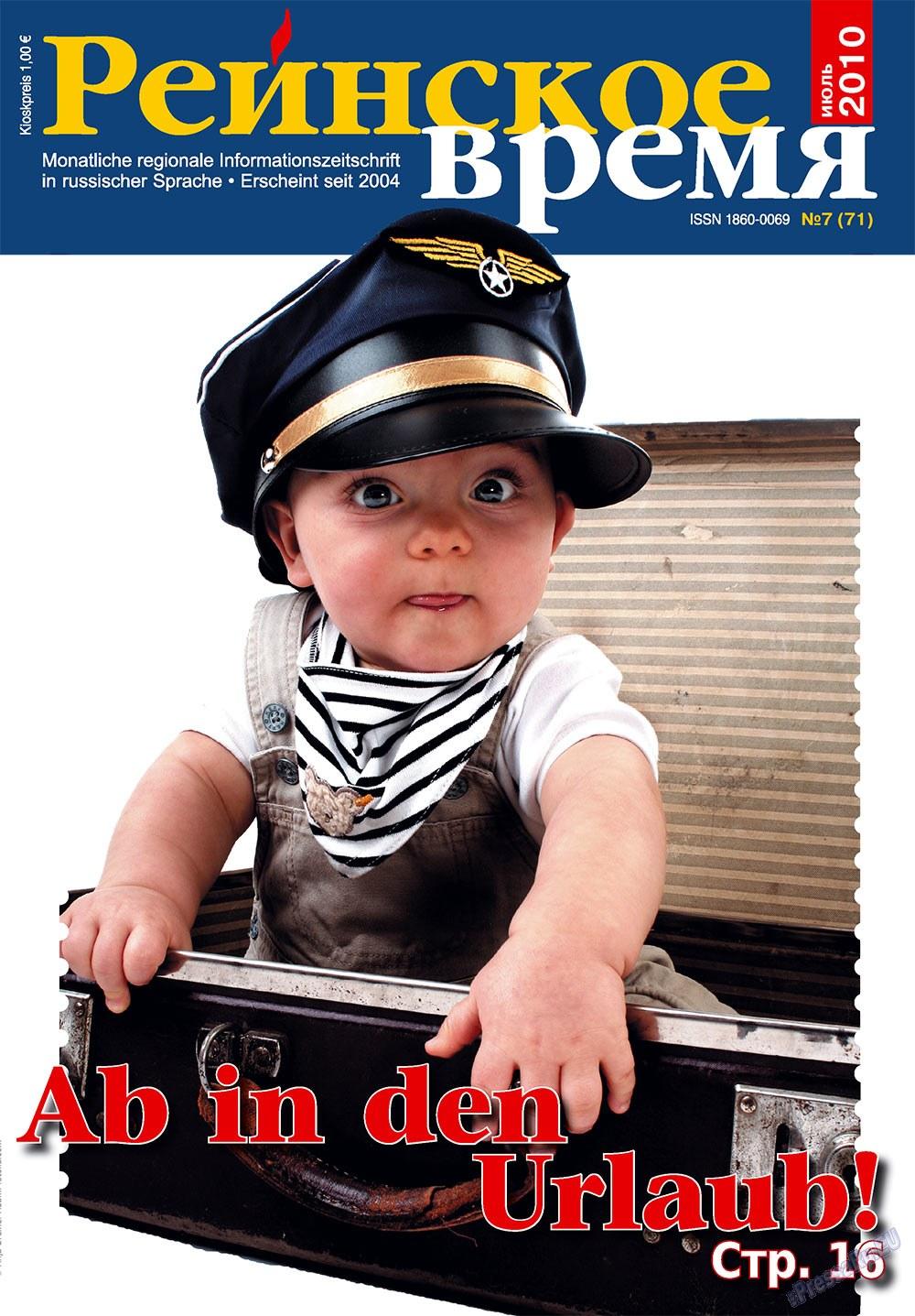 Рейнское время (журнал). 2010 год, номер 7, стр. 1