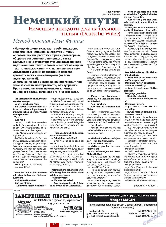 Рейнское время (журнал). 2010 год, номер 9, стр. 26