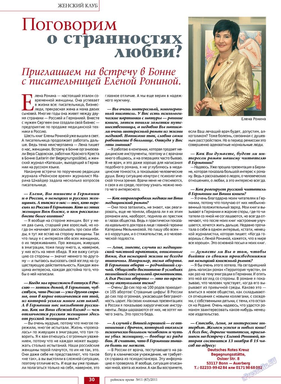 Рейнское время (журнал). 2011 год, номер 11, стр. 30