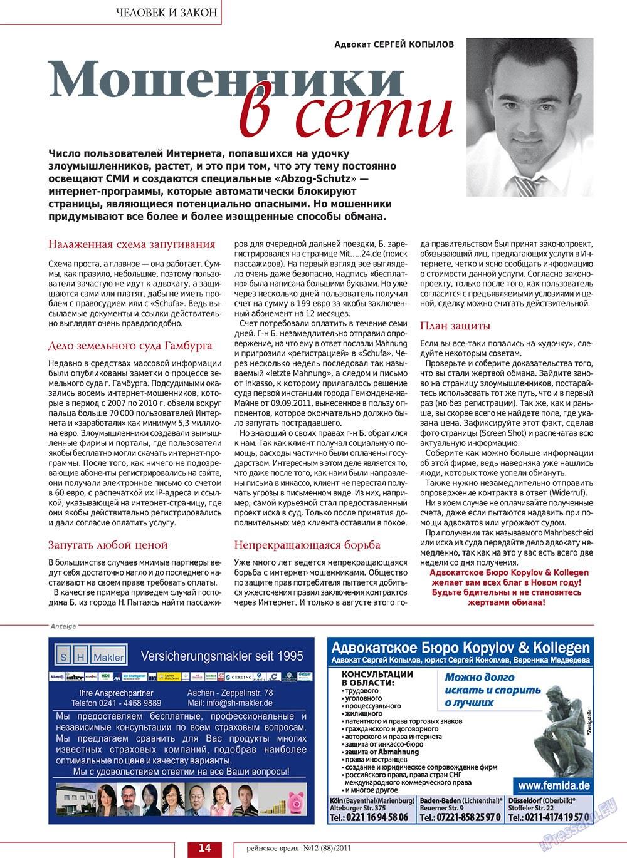 Рейнское время (журнал). 2011 год, номер 12, стр. 14
