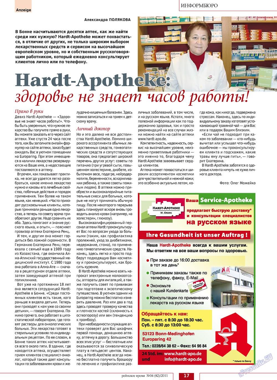 Рейнское время (журнал). 2011 год, номер 6, стр. 17
