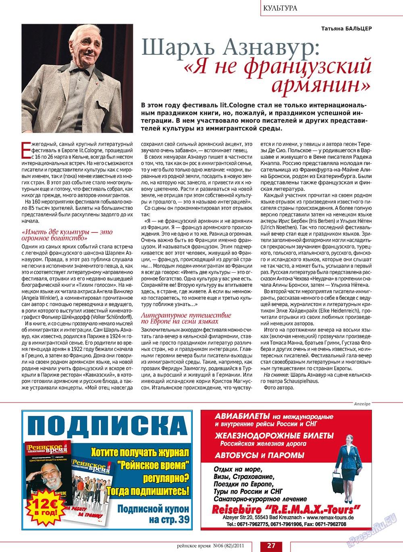 Рейнское время (журнал). 2011 год, номер 6, стр. 27