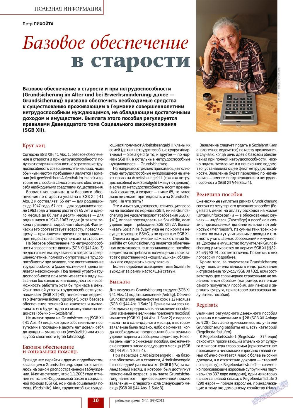 Рейнское время (журнал). 2012 год, номер 11, стр. 10