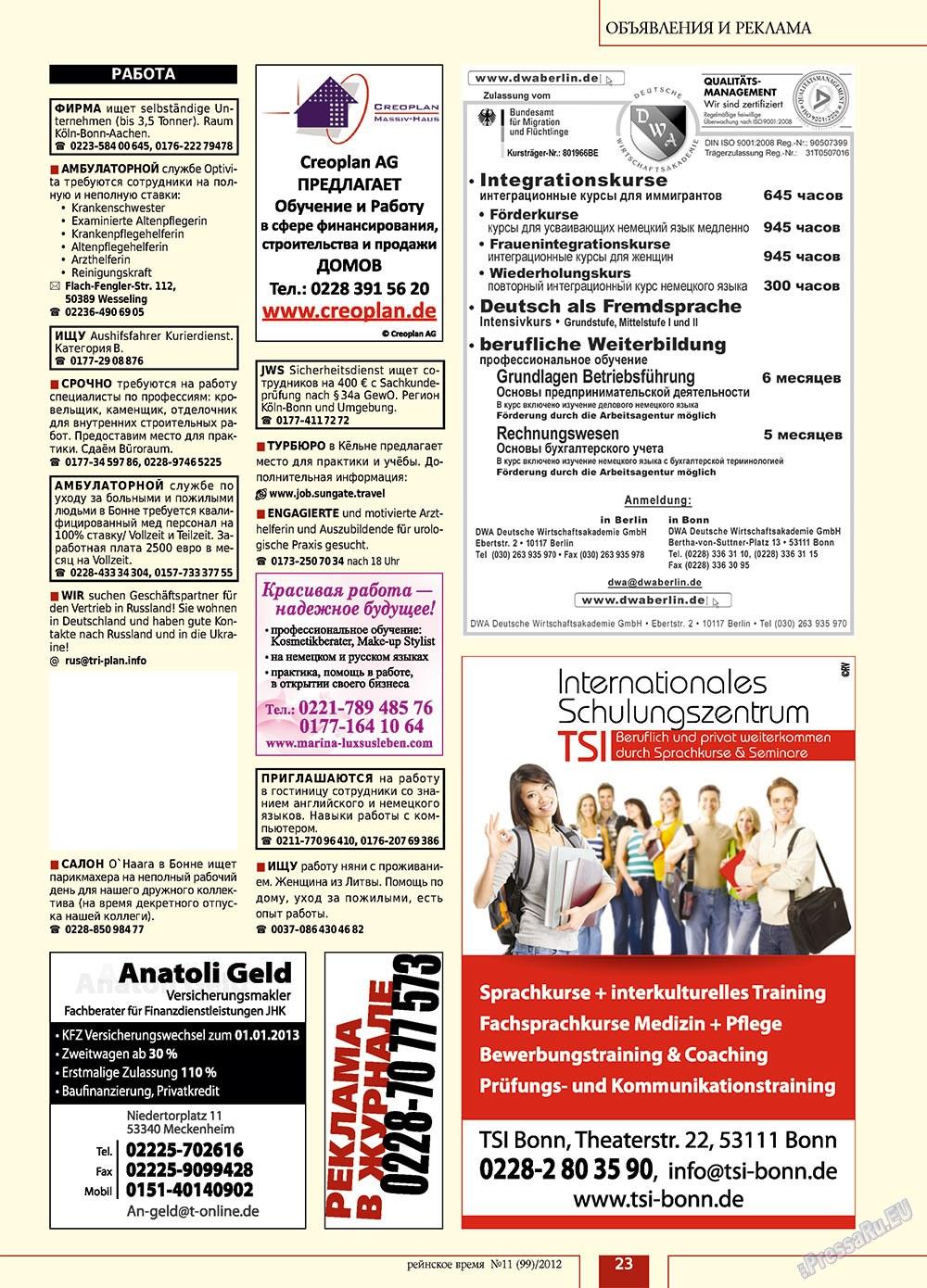 Рейнское время (журнал). 2012 год, номер 11, стр. 23