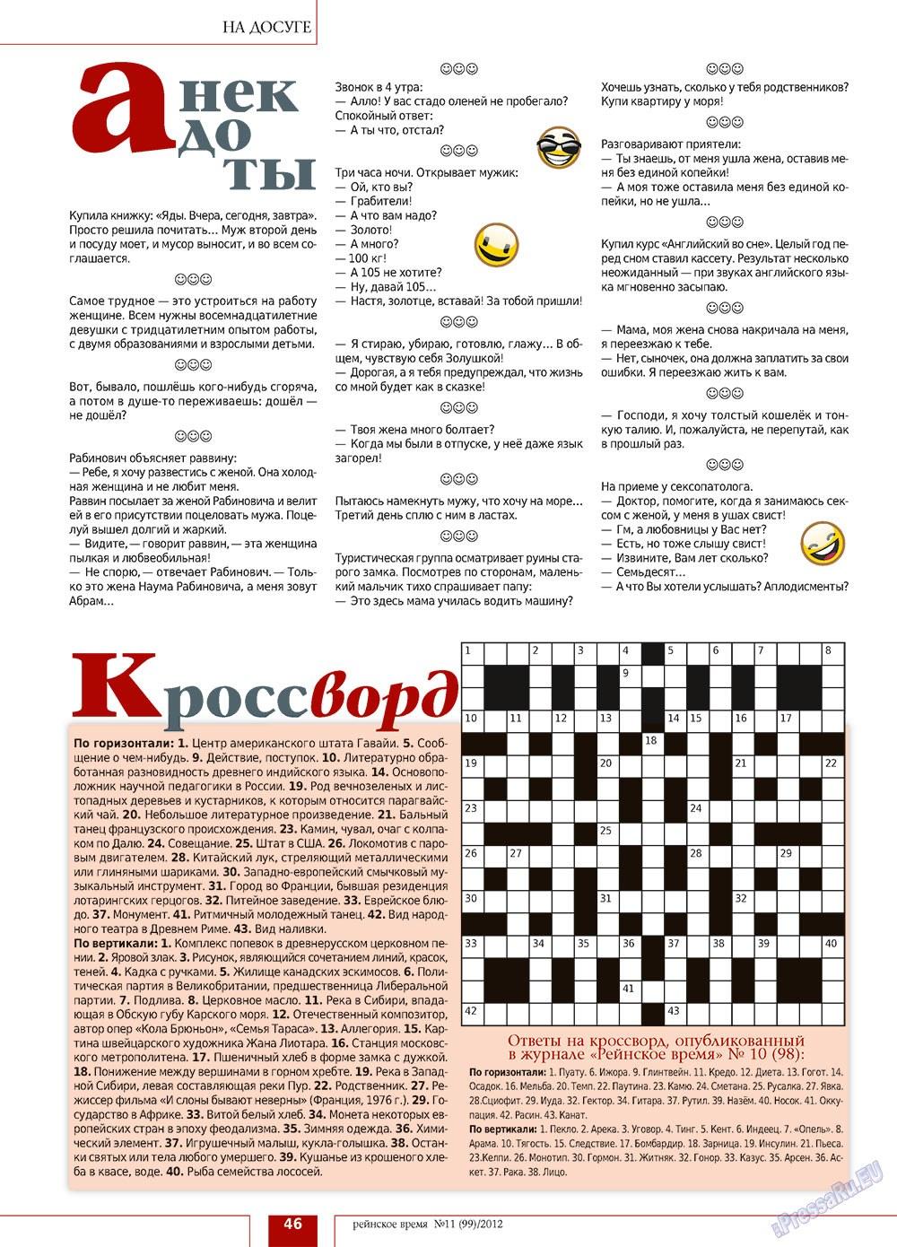 Рейнское время (журнал). 2012 год, номер 11, стр. 46