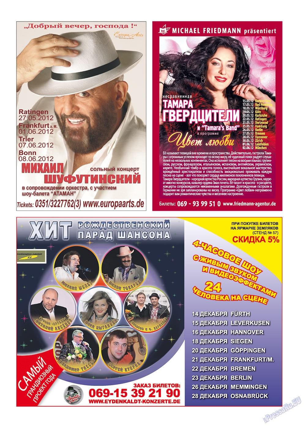 Рейнское время (журнал). 2012 год, номер 5, стр. 39