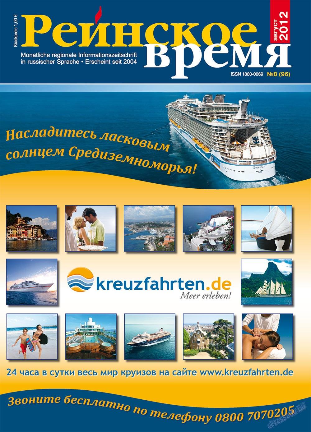 Рейнское время (журнал). 2012 год, номер 8, стр. 1