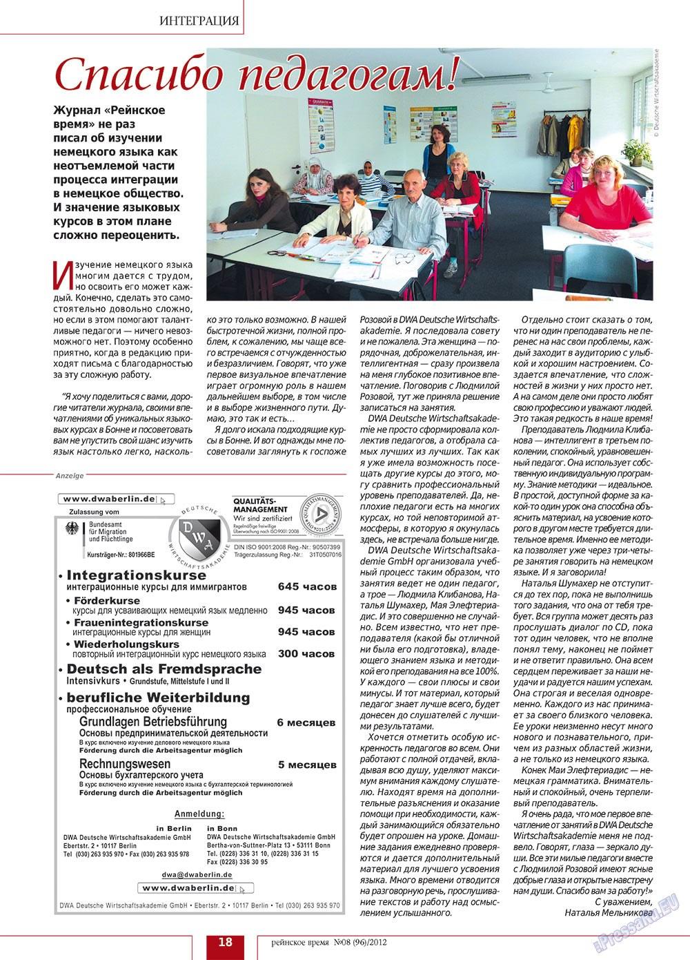 Рейнское время (журнал). 2012 год, номер 8, стр. 18