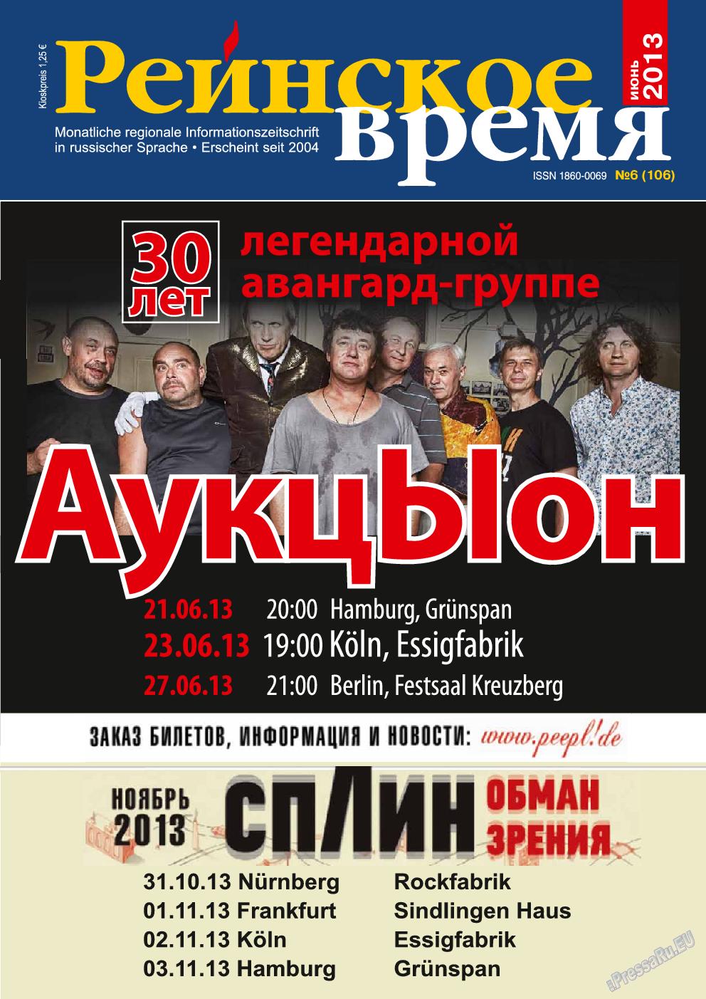 Рейнское время (журнал). 2013 год, номер 6, стр. 1