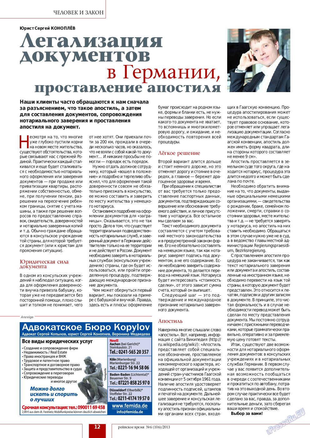 Рейнское время (журнал). 2013 год, номер 6, стр. 12