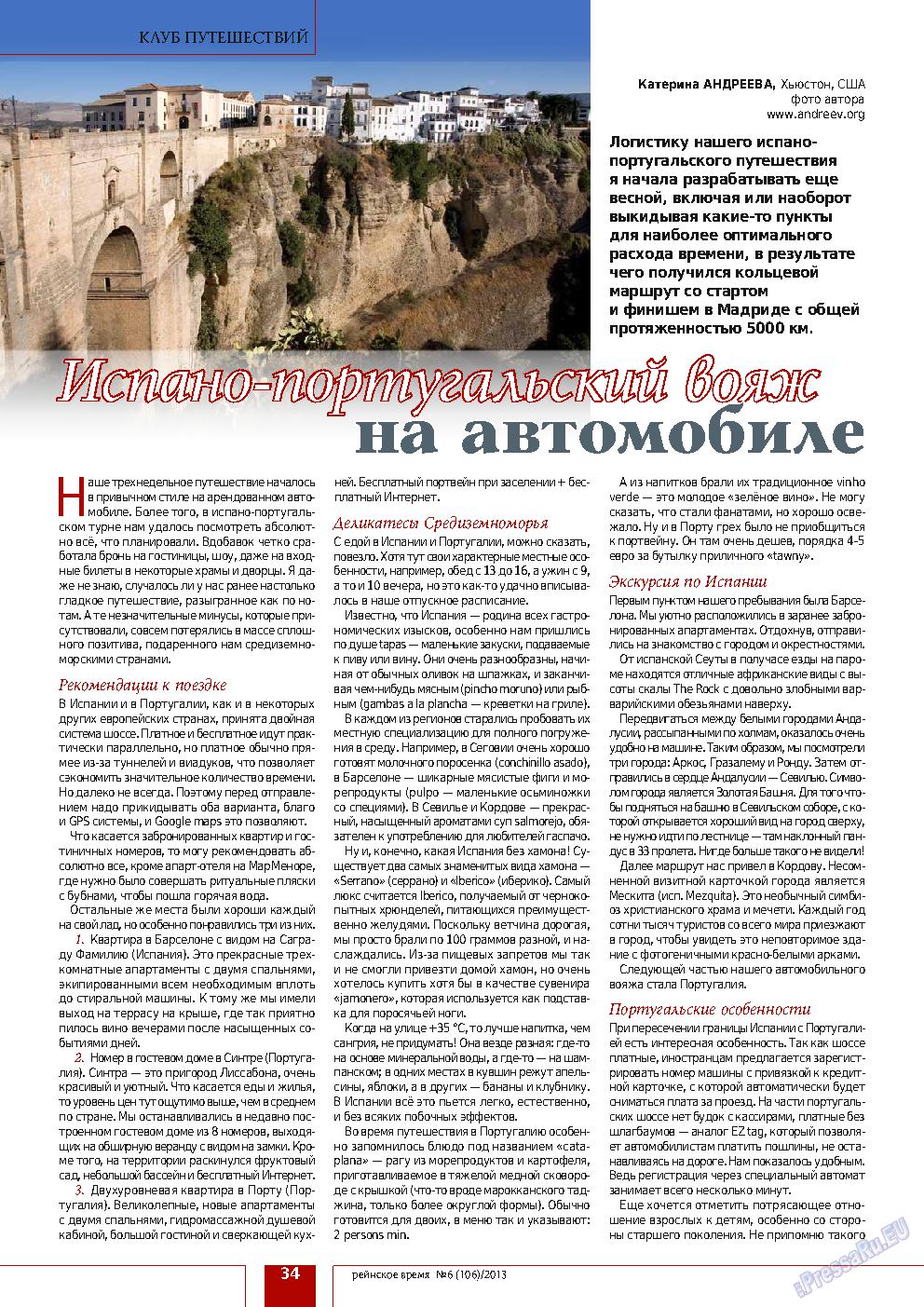 Рейнское время (журнал). 2013 год, номер 6, стр. 34