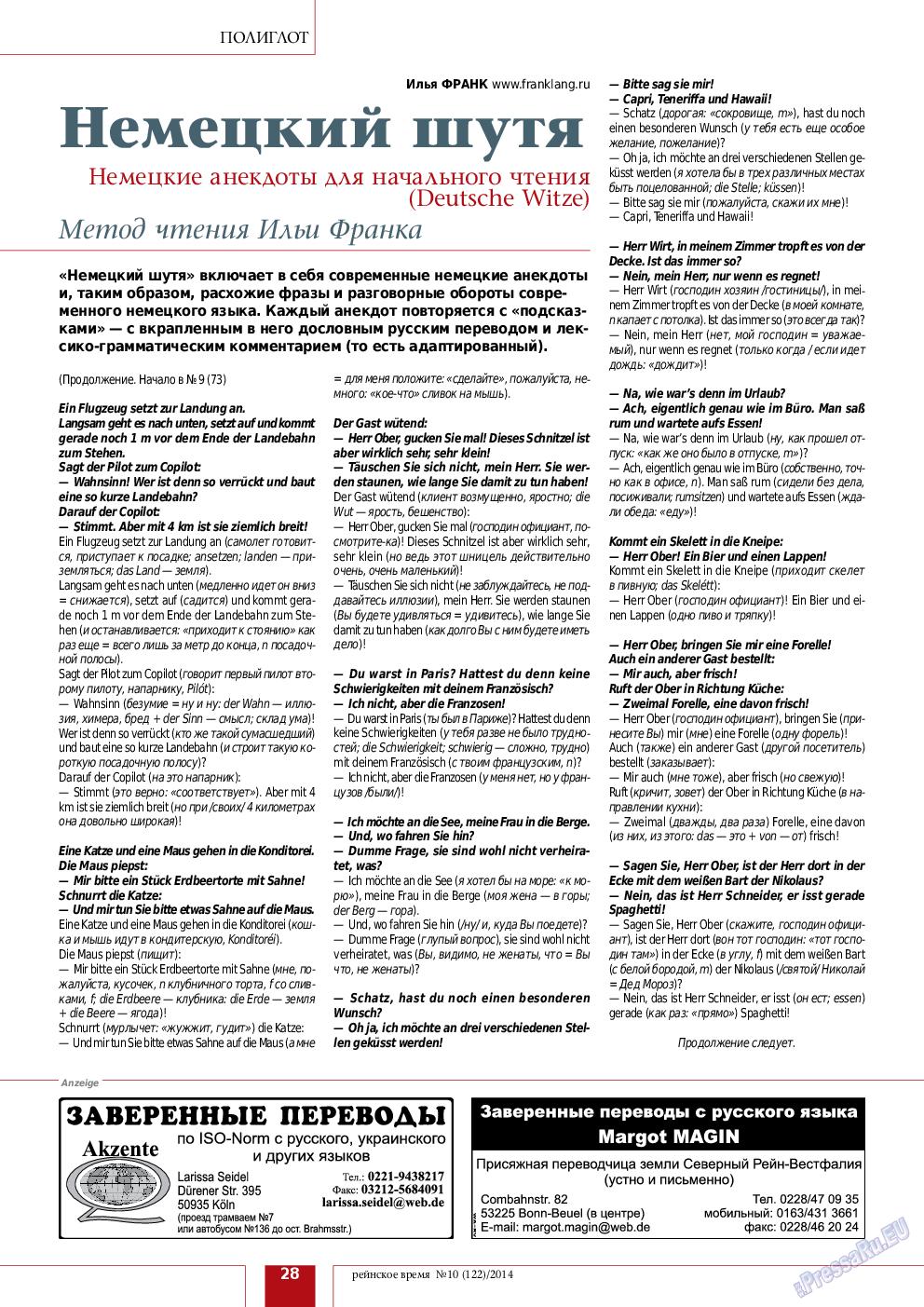 Рейнское время (журнал). 2014 год, номер 10, стр. 28