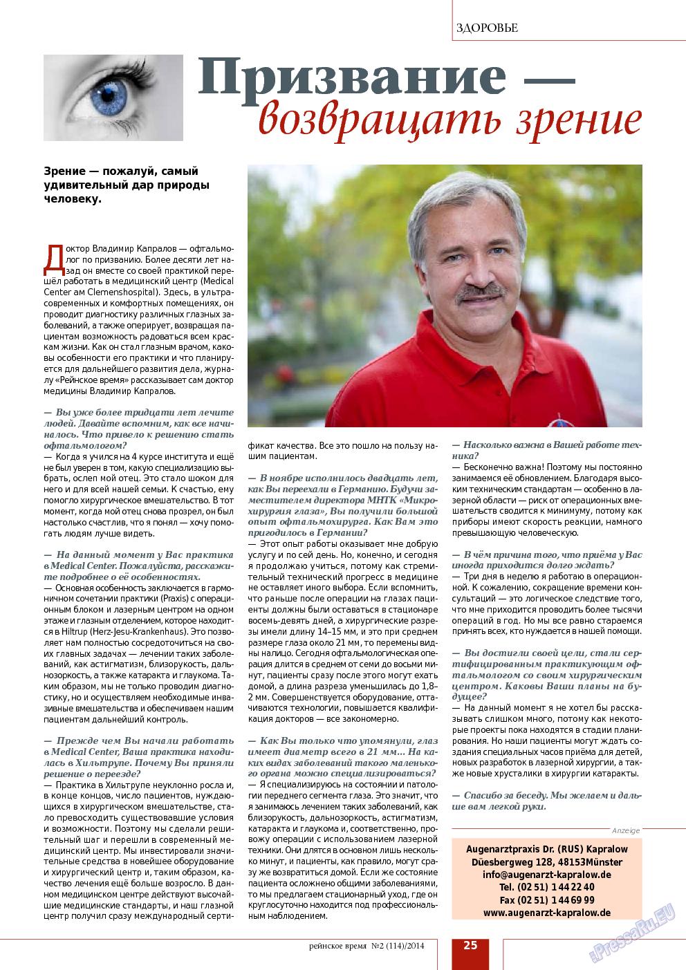 Рейнское время (журнал). 2014 год, номер 2, стр. 25