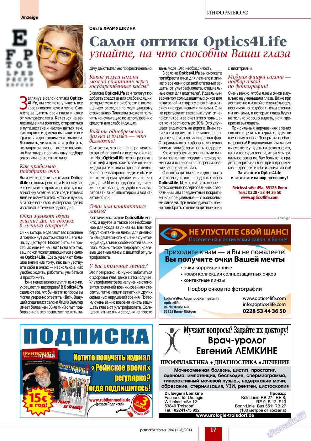 Рейнское время (журнал). 2014 год, номер 6, стр. 17