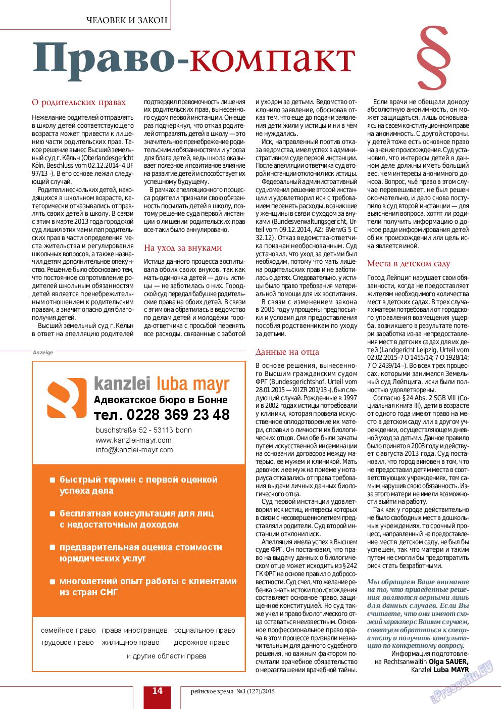 Рейнское время (журнал). 2015 год, номер 3, стр. 14