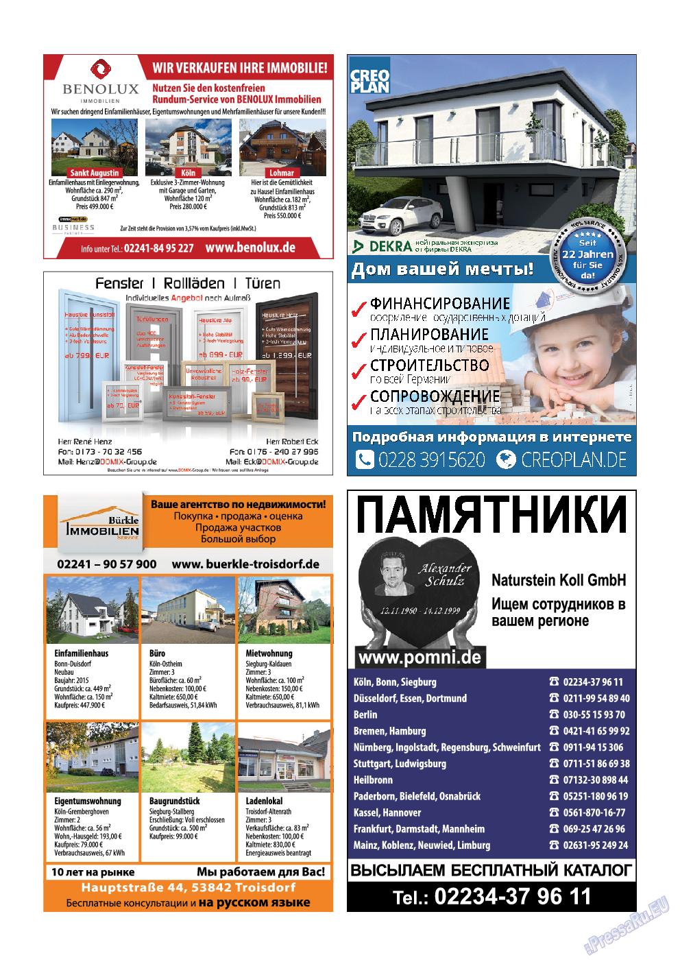 Рейнское время (журнал). 2015 год, номер 6, стр. 40