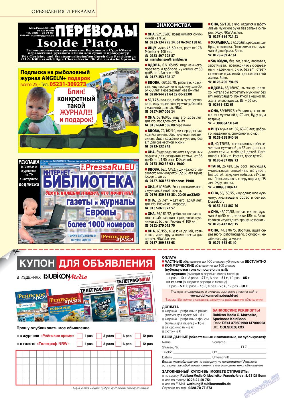 знакомства 41 газета