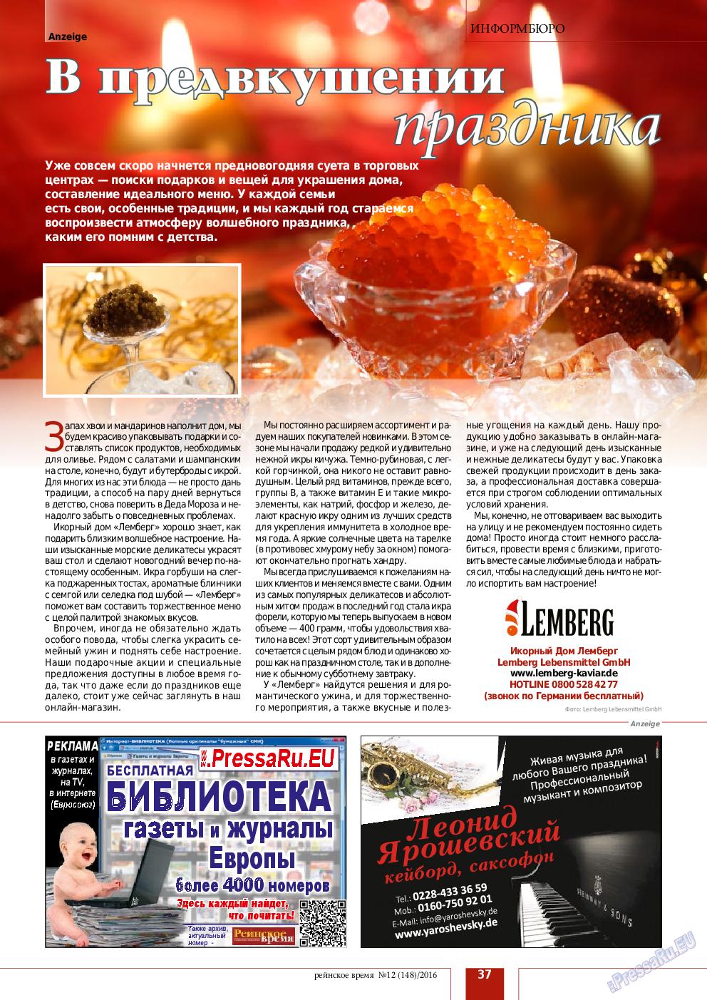 Рейнское время (журнал). 2016 год, номер 12, стр. 37