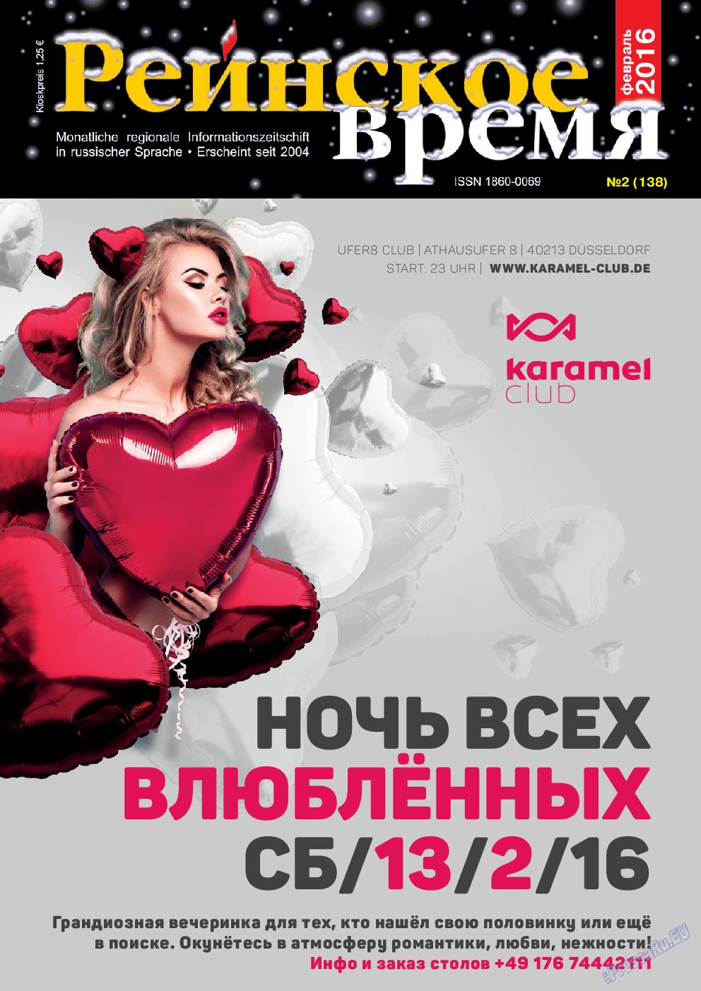 Рейнское время (журнал). 2016 год, номер 2, стр. 1