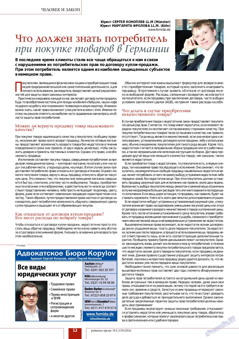 Рейнское время (журнал). 2016 год, номер 3, стр. 12