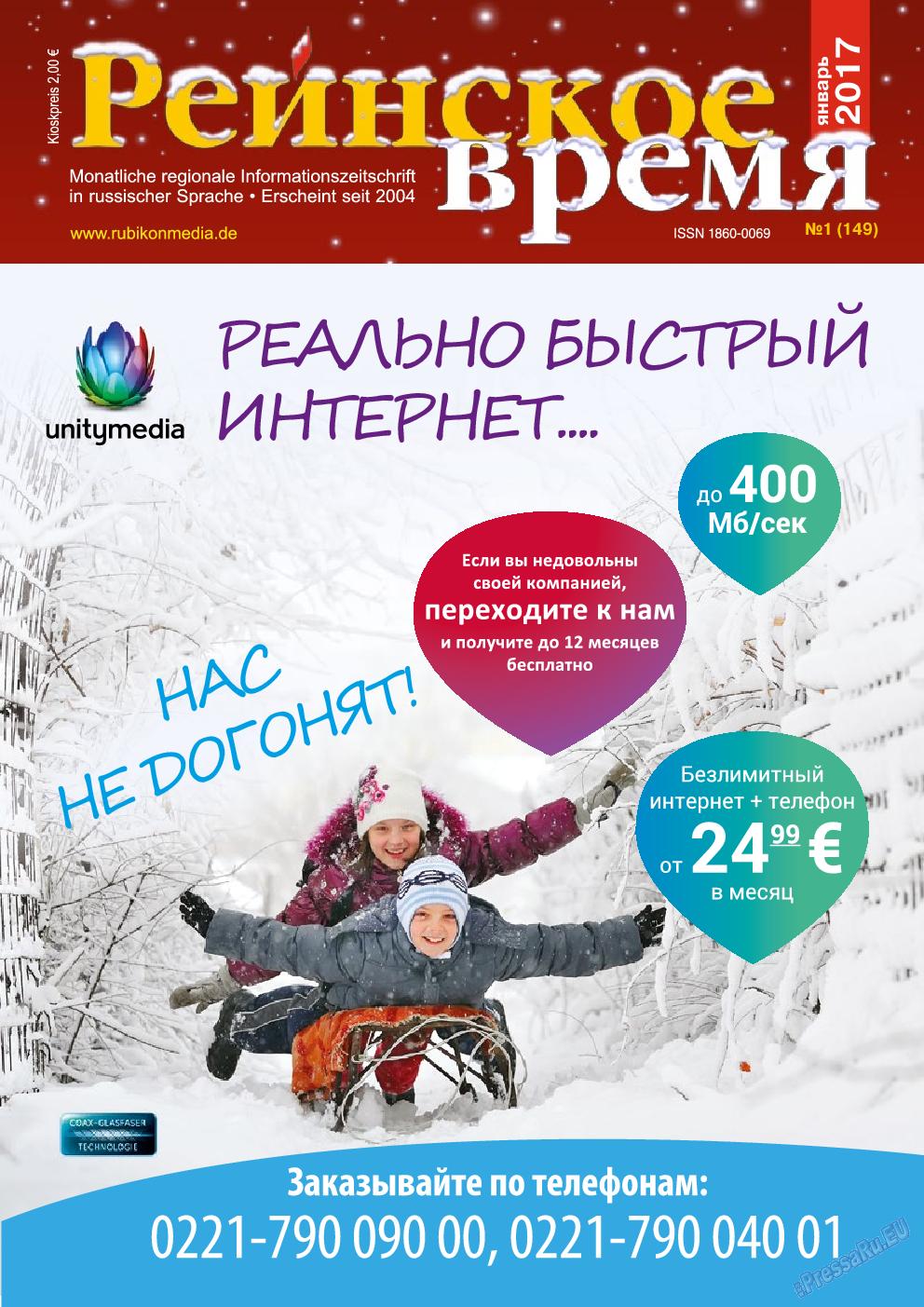 Рейнское время (журнал). 2017 год, номер 1, стр. 1